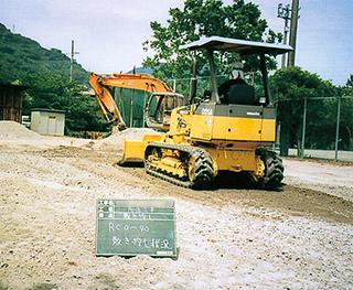 土木盛土造成工事