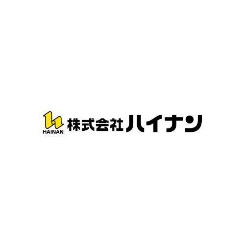 株式会社ハイナンお知らせ